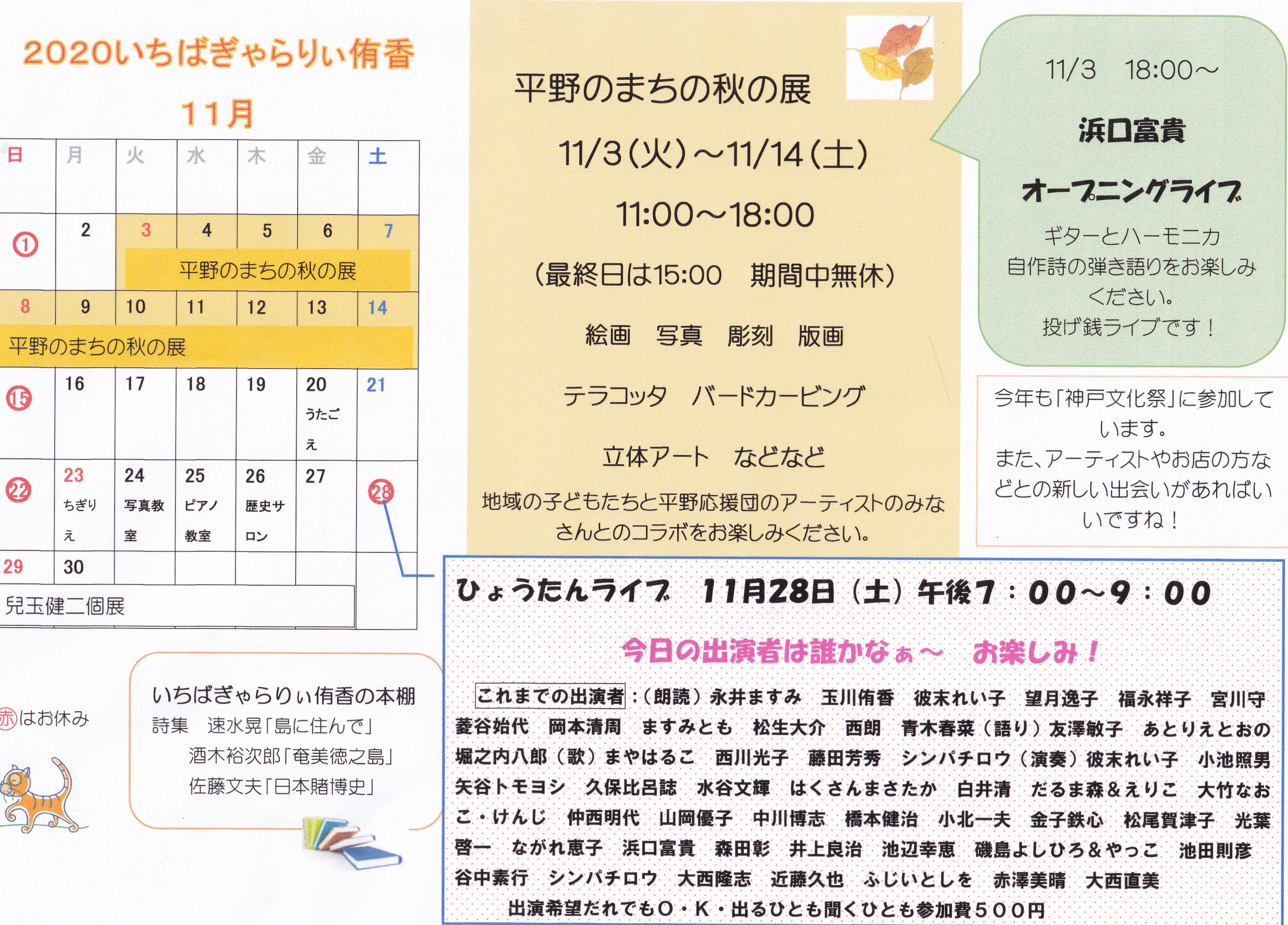 9月の予定行事1
